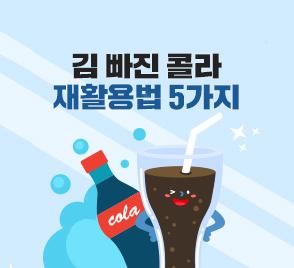 김 빠진 콜라 재활용법 5가지