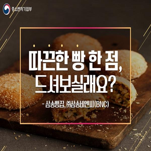 따끈따끈한 빵 한 점, 드셔보실래요?