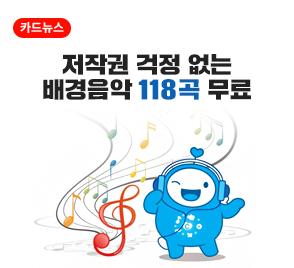 저작권 걱정 없는 배경음악 118곡 무료
