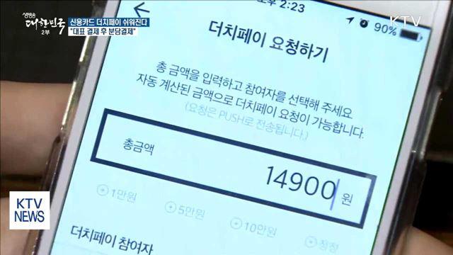 """신용카드 더치페이 쉬워진다…""""대표 결제 후 분담결제"""""""
