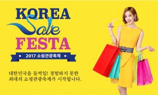 국내 최대 쇼핑관광축제 '코리아세일페스타' 열린다