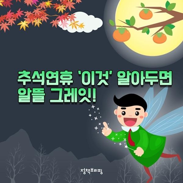 추석연휴 '이것' 알아두면 알뜰 그레잇!