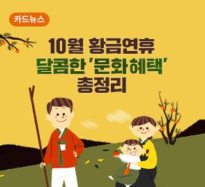 10월 황금연휴, 달콤한 '문화 혜택' 총정리