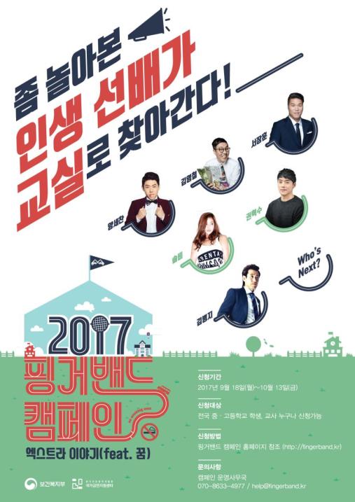 김영철·서장훈 학교 찾아가 청소년들과 '금연토크'