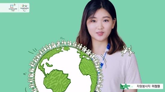 자원봉사자 이정원 씨가 출연하는 평창동계올림픽 홍보영상 캡쳐본.