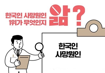 한국인 사망 원인 1위는?