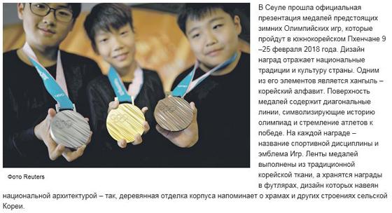 평창 동계올림픽 메달 공개에 외신도 큰 관심