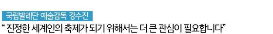 """국립발레단 예술감독 강수진 """"진정한 세계인의 축제가 되기 위해서는 더 큰 관심이 필요합니다"""""""