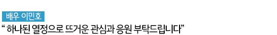 """배우 이민호 """"하나된 열정으로 뜨거운 관심과 응원 부탁드립니다"""""""