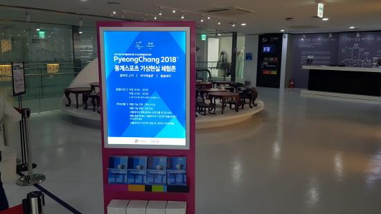 한국관광공사 서울센터에서 평창동계올림픽 종목 VR 체험이 가능하다