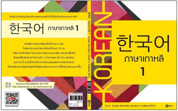 태국 최초 중등학교용 한국어 교과서 1권 표지