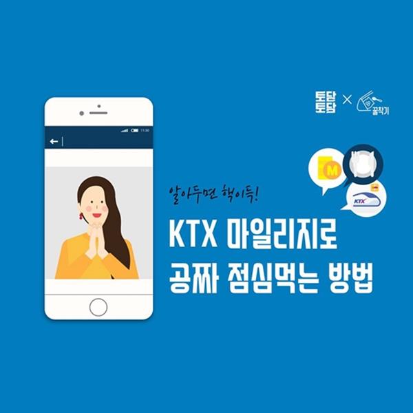 KTX 마일리지로 '공짜 점심' 먹는 방법
