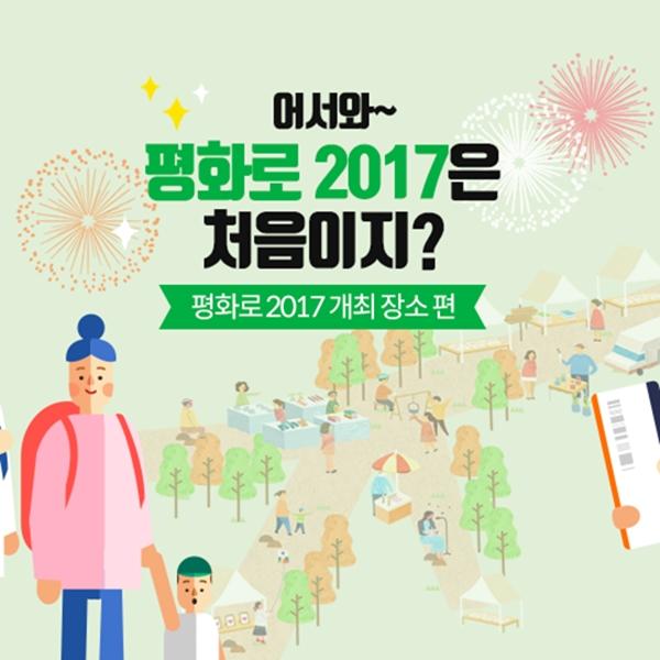 13~15일 서울역 일대서 '평화로 2017' 개최…행사 풍성