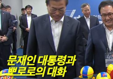 문재인 대통령 뽀로로와의 정상회담 (뽀통령&대통령)