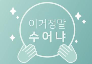 수화로 배우는 명대사 - 미생 2편