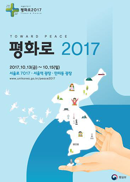 통일부, 13~15일 '평화로 2017' 개최