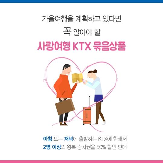 KTX 왕복 승차권 50% 할인받고 여행 가자