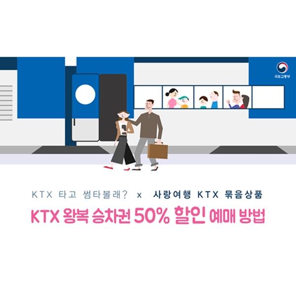 KTX 왕복 승차권 50% 할인받고 여행 가자!