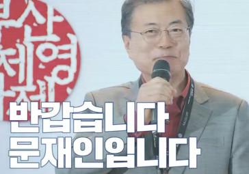 문재인 대통령, 제22회 부산국제영화제(BIFF) 방문