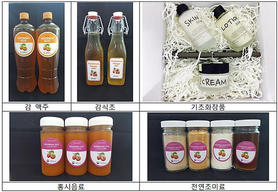 국산 감의 변신…맥주·천연조미료·화장품으로 즐긴다