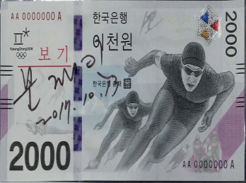 평창올림픽 기념은행권 이미지