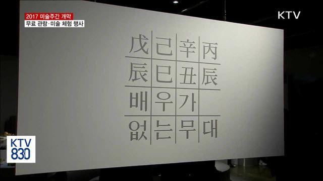 '2017 미술주간' 개막…주요 미술관 입장료 할인
