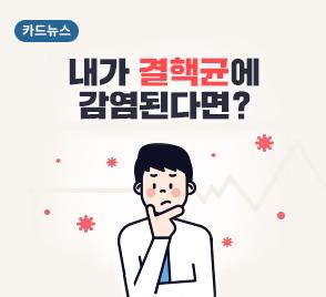 내가 결핵균에 감염된다면?