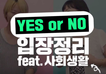 Yes or No 입장정리 Part2 (feat.사회생활)
