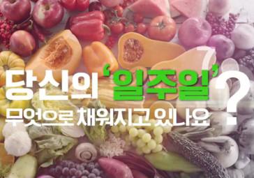 일곱번째 영양소 파이토케미컬 - 당신의 일주일을 채워줄 채소와 과일