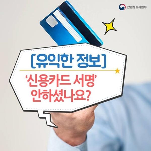 신용카드 수령 즉시 서명해야 하는 이...