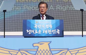 문재인 대통령 제72주년 경찰의 날 기념식 치사