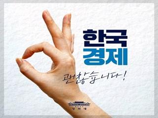 대한민국 경제, 믿으셔도 됩니다!