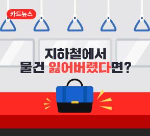 지하철에서 물건 잃어버렸다면?