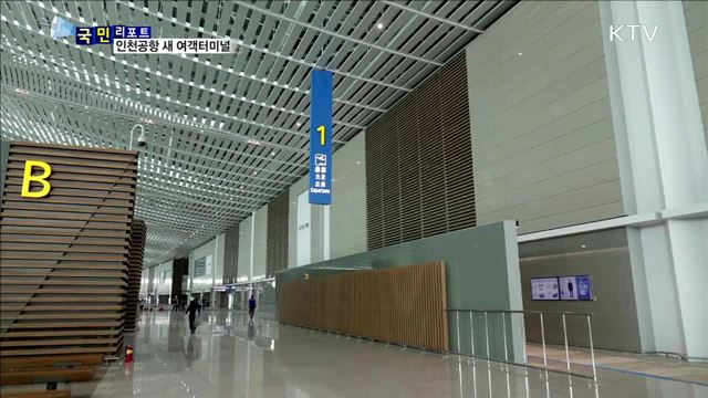 평창올림픽 대비 인천공항 제2여객터미널 모습 드러내