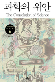 과학의 위안
