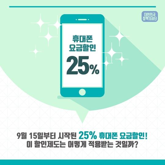 휴대폰 25% 요금할인 받고 있나요