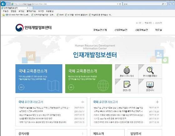 공직사회 경쟁력 제고 '인재개발정보센터' 구축