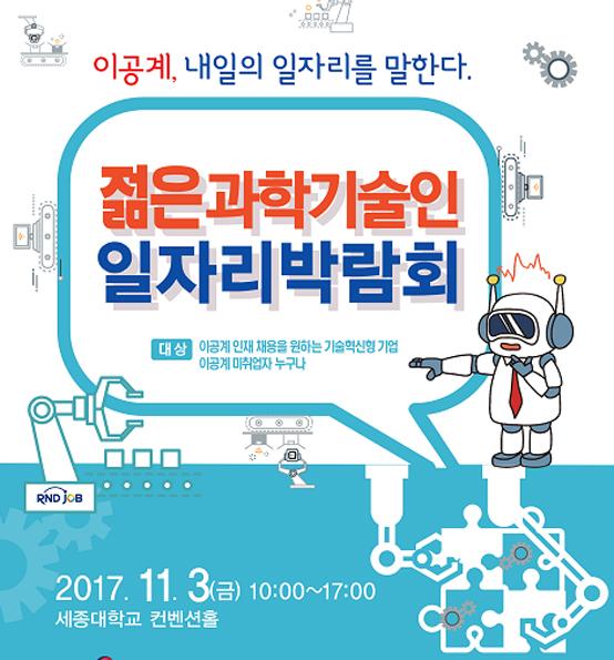 젊은 과학기술인 일자리 박람회' 3일 개최