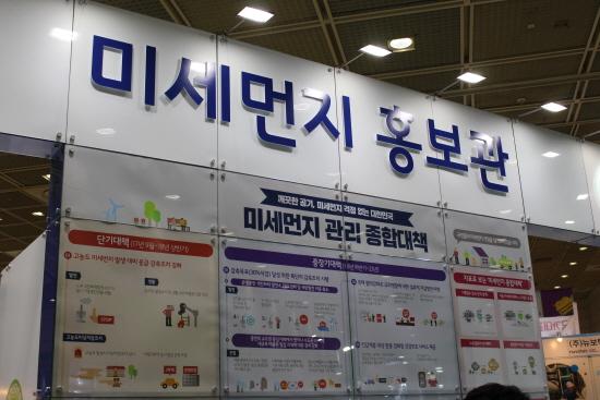 미세먼지 홍보관 모습.