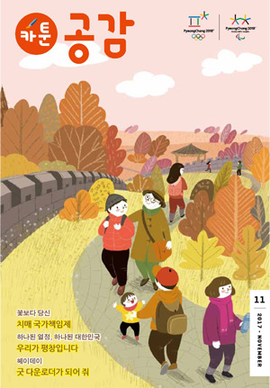 카툰공감 2017년 11월