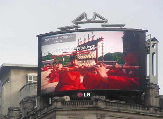 영국 런던 피커딜리 광장에서 상영되고 있는 '한국의 세계유산' 영상.