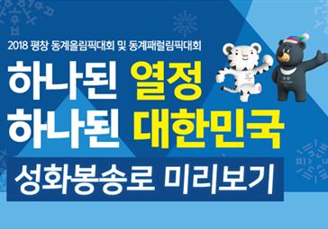2018 평창대회 성화봉송로 한눈에 보기