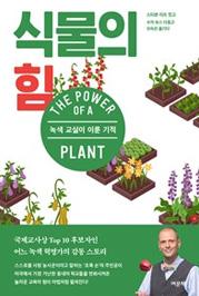 식물의 힘;JSESSIONID_KOREA=xSraGj91WHjJ2qE13ho9AhB-i7CWLW2EvUm0pcyDKEo2_ZkILXGd!-62892304!1615838338