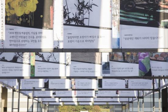 올림픽공원을 수놓은 아트배너들.(출처=문화체육관광부)