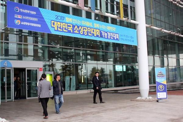 소상공인주간을 맞아 개최된 2017 대한민국 소상공인대회