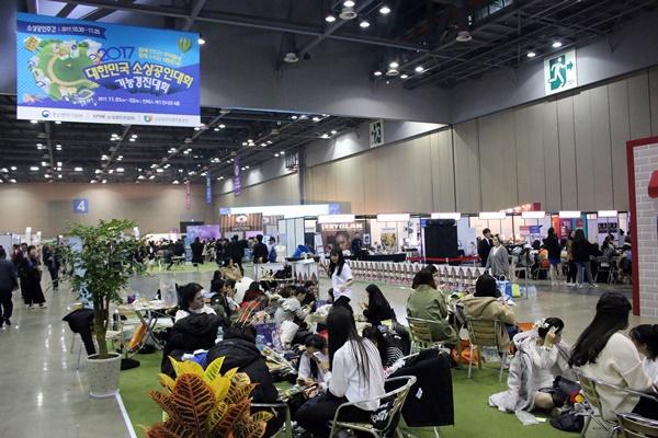 대한민국 소상공인들의 축제, 2017 대한민국 소상공인대회