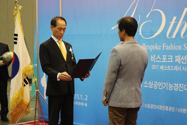한국맞춤양복협회에서 진행된 시상식