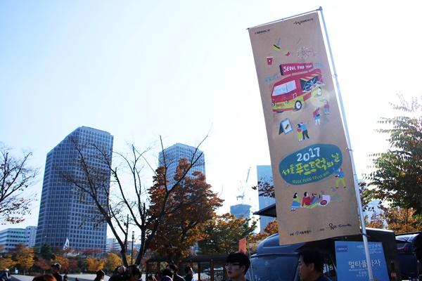 2017 서울 푸드트럭의 날 행사가 성황리에 열렸다