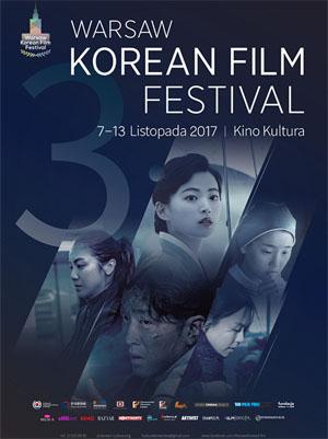 폴란드 바르샤바 한국영화제 매진···매진