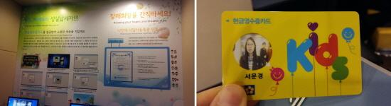 세금체험프로그램 안내판과 체험한 현금영수증 카드이다.